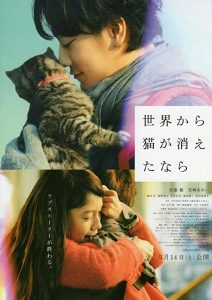 If.Cats.Disappeared.from.the.World.2016.1080p.BluRay.x264-REGRET – 6.6 GB