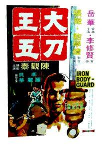 Iron.Bodyguard.1973.1080p.AMZN.WEB-DL.AAC2.0.x264-Ao – 3.5 GB