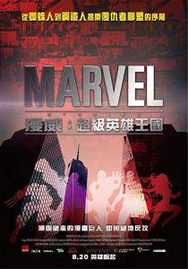 Marvel.Renaissance.2014.720p.BluRay.x264-GUACAMOLE – 5.5 GB