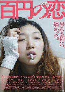 100.Yen.Love.2014.720p.BluRay.x264-REGRET – 4.4 GB