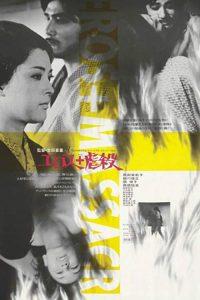 Erosu.purasu.gyakusatsu.1969.Director's.Cut.1080p.Blu-ray.Remux.AVC.DTS-HD.MA.1.0-KRaLiMaRKo – 40.0 GB