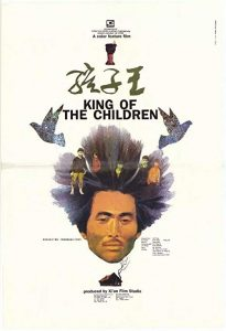 King.of.the.Children.1987.1080p.BluRay.x264-REGRET – 6.6 GB