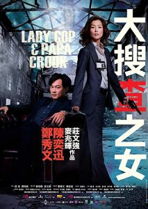 Lady.Cop.and.Papa.Crook.2008.THEATRiCAL.720p.BluRay.x264-REGRET – 4.4 GB