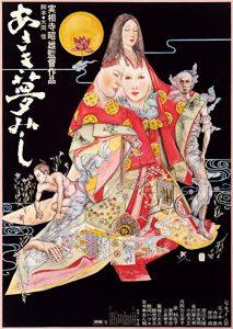 Asaki.yumemishi.1974.720p.BluRay.x264-GHOULS – 4.4 GB