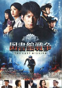 Library.Wars.The.Last.Mission.2015.JAPANESE.1080p.BluRay.x264.DTS-iKiW – 11.5 GB