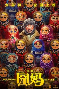 Lost.in.Russia.2020.CHINESE.ENSUBBED.1080p.WEBRip.AAC2.0.x264-NOGRP – 4.0 GB