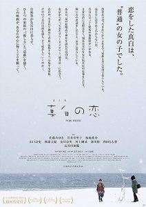 Pure.White.2016.JAPANESE.1080p.BluRay.x264-iKiW – 11.0 GB