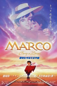 Marco.3000.Leagues.in.Search.of.Mother.1999.JAPANESE.1080p.AMZN.WEB-DL.DDP2.0.H.264-ETHiCS – 8.5 GB
