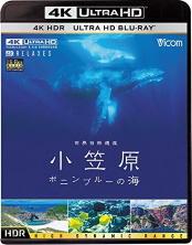World.Natural.Heritage.Ogasawara.The.Sea.of.Bonin.2018.UHD.BluRay.2160p.DTS-HD.MA.5.1.HEVC.REMUX-FraMeSToR – 33.9 GB