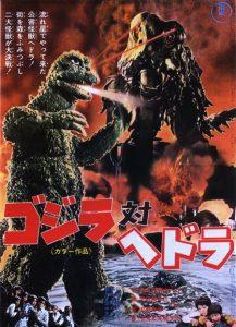 Godzilla.vs.Hedorah.1971.Criterion.INTERNAL.1080p.BluRay.x264-JRP – 8.7 GB