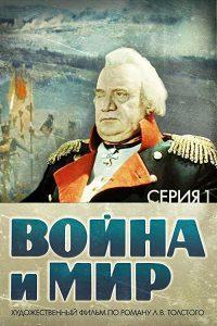 War.and.Peace.Part.I.Andrei.Bolkonsky.1965.720p.BluRay.x264-DEPTH – 7.6 GB