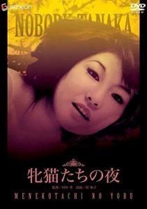 Mesunekotachi.no.yoru.1972.1080p.Blu-ray.Remux.AVC.DTS-HD.MA.5.1-KRaLiMaRKo – 12.7 GB