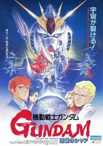 Mobile.Suit.Gundam.Char's.Counterattack.1988.UHD.BluRay.2160p.DTS-HD.MA.5.1.HEVC.HYBRID.REMUX-FraMeSToR – 50.0 GB