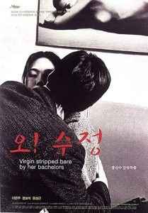 Oh.Soo-jung.2000.1080p.BluRay.DD5.1.x264-EA – 10.6 GB