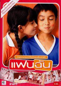 My.Girl.2003.1080p.NF.WEB-DL.DDP5.1.x264-DEEP – 4.7 GB