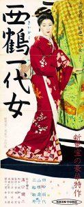 Saikaku.ichidai.onna.1952.1080p.BluRay.FLAC.x264-EA – 20.1 GB