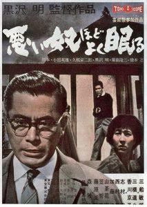 Warui.yatsu.hodo.yoku.nemuru.1960.1080p.BluRay.FLAC.x264-EA – 16.9 GB