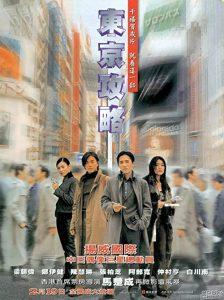 Tokyo.Raiders.2000.720p.BluRay.x264-REGRET – 4.4 GB