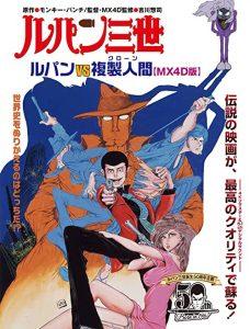 Lupin.the.3rd.The.Mystery.of.Mamo.1978.UHD.BluRay.2160p.DTS-HD.MA.5.1.HEVC.REMUX-FraMeSToR – 46.5 GB