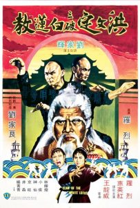 Fists.of.the.White.Lotus.1980.RERIP.720p.BluRay.x264-GHOULS – 5.1 GB