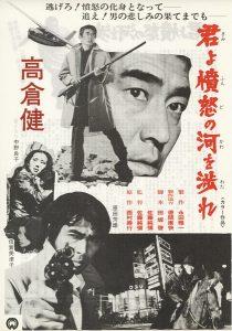 Kimi.yo.fundo.no.kawa.wo.watare.1976.720p.BluRay.FLAC2.0.x264-SbR – 11.0 GB