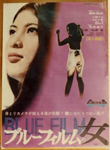 Blue.Film.Woman.1969.720p.BluRay.x264-GHOULS – 4.8 GB