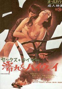 Sex.Rider.Wet.Highway.1971.1080p.AMZN.WEB-DL.DDP2.0.H.264-ARiN – 7.1 GB