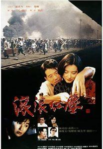 Red.Dust.1990.1080p.BluRay.x264-BiPOLAR – 7.9 GB
