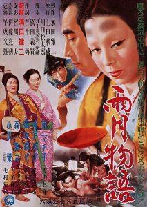 Ugetsu.monogatari.1953.1080p.BluRay.FLAC2.0.x264-EA – 13.8 GB