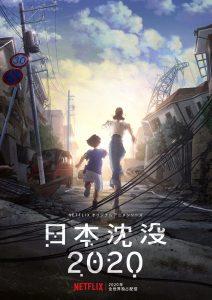 Japan.Sinks.2020.S01.1080p.NF.WEB-DL.DDP5.1.H.264-NTb – 7.0 GB