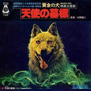 Dog.of.Fortune.1979.1080p.WEB-DL.DDP2.0.H.264-SbR – 11.4 GB
