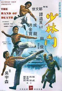 Shao.Lin.men.1976.720p.BluRay.DD.5.1.x264-TAiCHi – 8.2 GB