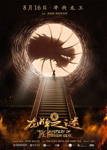 Journey.to.China.The.Mystery.of.Iron.Mask.2019.720p.BluRay.x264-PFa – 6.0 GB