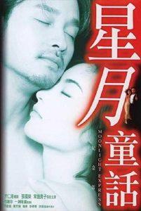 Sing.yuet.tung.wa.AKA.Moonlight.Express.1999.1080p.BluRay.x264-PTer – 10.6 GB
