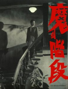 The.Evil.Stairs.1964.1080p.BluRay.AAC1.0.x264-PTer – 11.1 GB