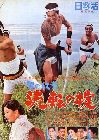 Otoko.no.monsho.ruten.no.okite.1965.1080p.AMZN.WEB-DL.DDP2.0.H.264-TEPES – 9.6 GB