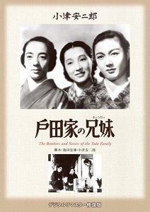 The.Brothers.and.Sisters.of.the.Toda.Family.1941.1080p.BluRay.x264-DEPTH – 3.1 GB