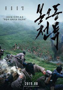 The.Battle-Roar.to.Victory.2019.1080p.Blu-ray.Remux.AVC.DTS-HD.MA.5.1-KRaLiMaRKo – 34.8 GB