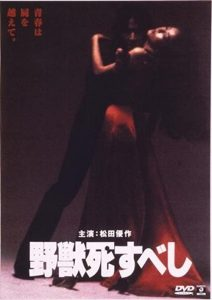 The.Beast.To.Die.1980.Bluray.1080p.DTS-HD.MA.5.1.AVC.REMUX-FraMeSToR – 32.0 GB