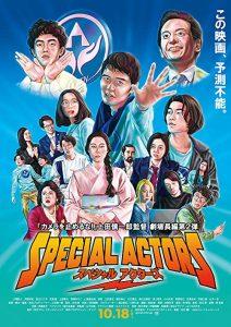 Special.Actors.2019.BluRay.1080p.TrueHD5.1.x264-CHD – 11.3 GB
