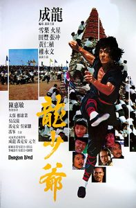 Dragon.Lord.1982.PREVIEW.CUT.1080p.BluRay.x264-USURY – 10.8 GB