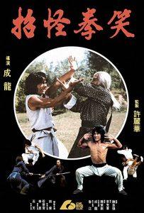 The.Fearless.Hyena.1979.720p.BluRay.x264-USURY – 6.7 GB