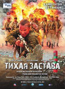 Tikhaya.zastava.AKA.A.Quiet.Outpost.2011.1080p.BluRay.x264-HANDJOB – 7.7 GB