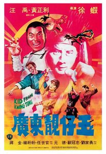 Kid.From.Kwangtung.1982.1080p.AMZN.WEB-DL.DDP2.0.H264-Ao – 6.5 GB