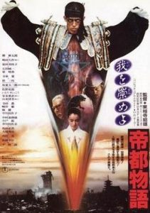 Teito.Monogatari.AKA.Tokyo.the.Last.Megalopolis.1988.720p.BluRay.FLAC.x264-HANDJOB – 7.1 GB