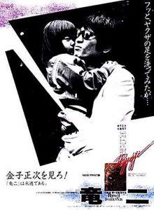 Ryuji.1983.BluRay.1080p.TrueHD.2.0.AVC.REMUX-FraMeSToR – 19.8 GB