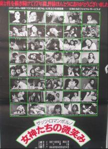 That's.roman.porno-megami-tachi.no.hohoemi.1988.1080p.Blu-ray.Remux.AVC.FLAC.1.0-KRaLiMaRKo – 17.5 GB