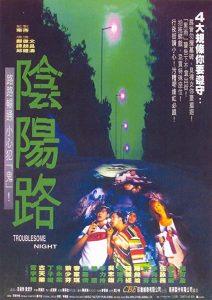 Yin.Yang.Lu.AKA.Troublesome.Night.1997.720p.BluRay.x264-HANDJOB – 5.2 GB