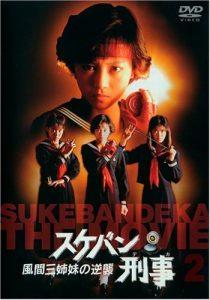 Sukeban.deka.the.Movie.1987.1080p.AMZN.WEB-DL.DD+2.0.H.264-ARiN – 6.6 GB