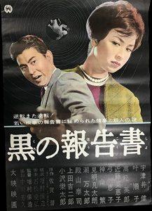 Kuro.No.Hokokusho.AKA.the.Black.Report.1963.720p.AAC.BluRay.x264-HANDJOB – 4.4 GB
